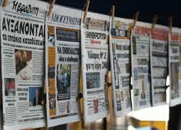 Τι αλλάζει στην κυκλοφορία των εφημερίδων λόγω Πρωτομαγιάς