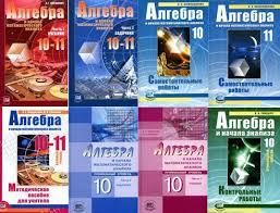 Книга Мордкович А Г ред Глизбург В И Александрова Л А и  Постеры