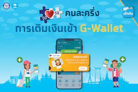 👉 เรามาชมวิธีเติมเงินเข้า G-Wallet