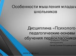 Презентация на тему Особенности мышления младших школьников  Особенности мышления младших школьников Дисциплина Психолого педагогические