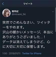 下野 紘 ツイッター