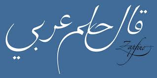 download arabic calligraphy fonts arabic fonts 60 fonts available for download free and