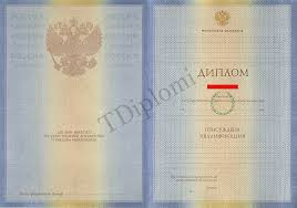 Купить диплом ВУЗа о высшем образовании  Диплом 2009 2010 года
