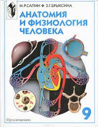 анатомия и физиология птицы учебник