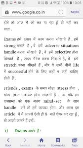 i want an essay on examination fear of students in hindi  i dhairya give you the answer