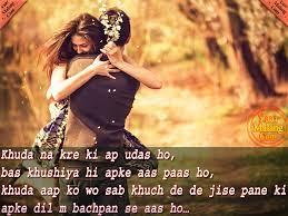 Dua Shayari In Hindi - Hindi Love ...