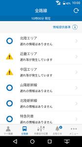 Jr 西日本 列車 走行 位置