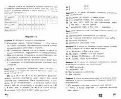 Контрольные Тесты По Русскому Языку Класс Скачать Контрольные Тесты По Русскому Языку 6 Класс