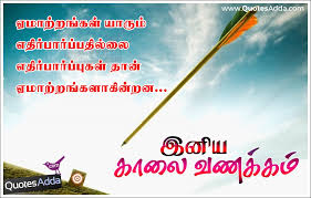 Good Morning Quotes In Tamil Font Best Of TamilfamousgoodmorningkavithaigoalsettingquotesQuotesAdda