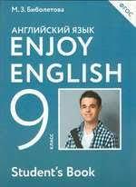 Английский язык Английский с удовольствием enjoy english класс  Купить