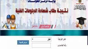 رابط ظهور نتيجة الدبلومات الفنية الدور الثاني 2021 عبر موقع بوابة التعليم  الفني - موقع صباح مصر