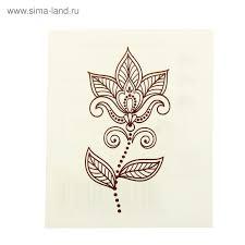 татуировка на тело цветок мехенди 1252250 купить по цене от