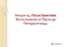 Презентации на тему пасха Скачать бесплатно и без регистрации  Пасха Христова Богослужение от Пасхи до Пятидесятницы