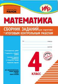 Математика Итоговые контрольные работы класс купить с  Математика Итоговые контрольные работы 4 класс