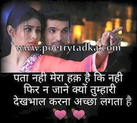 pyar ki shayari for girlfriend