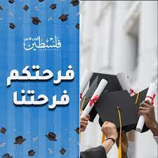 طالع كشف الأوائل.. التربية والتعليم تُعلن نتائج الثانوية العامة   فلسطين  أون لاين