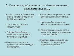 Контрольная тестовая работа по теме Союз презентація з  6 Укажите предложения с подчинительными целевыми союзами 1 Чтобы попасть в Д