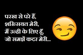 Image result for attitude shayari in hindi