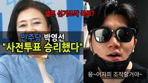 속보)민주당 박영선의 자진 폭로 사전투표 승리했다 선거 조작 양심선언?? - YouTube