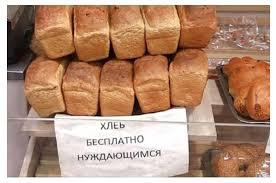 Снова про бесплатный хлеб  Снова про бесплатный хлеб Красноярск хлеб благотворительность ЯУмруВКрасноярске