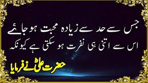 Hazrat Ali Ra Quotes In Urdu Best Urdu Quotes Aqwal E Zareen In Urdu Hazrat Ali K Aqwal