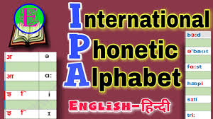 By using ipa you can know exactly how to pronounce a certain word in english. International Phonetic Alphabet Ipl English Pronunciation Youtube