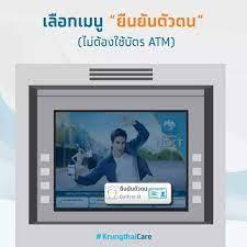 วิธียืนยันตัวตนคนละครึ่งเฟส 3 ที่ตู้เอทีเอ็มกรุงไทย สีเทา รุ่น