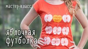 Делаем принт на <b>футболку</b> своими руками - ЯБЛОКИ / мастер ...
