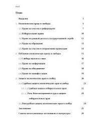 Политические права и свободы граждан Республики Беларусь курсовая  Политические права и свободы граждан Особенности их судебной защиты курсовая по праву скачать бесплатно