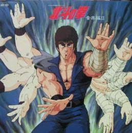 音楽編 iiの北斗の拳
