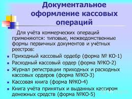 Презентация на тему Учет денежных средств Раздел План Учёт  6 Документальное оформление кассовых операций Для учёта