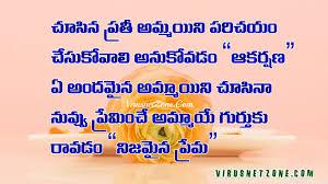 True Love Quotes In Telugu Images Telugu Love Quotes Imagestelugu