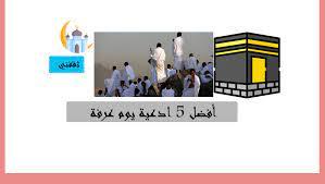 اخبار ترند عربي - دعاء يوم التروية لغير الحاج | أفضل 5 ادعية يوم عرفة