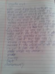 write a essay on topic of priya bapu mahatma gandhi aap mujhko   jpg