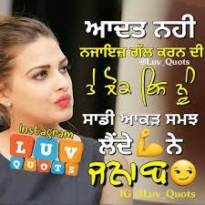 Lyf Apo Apna Nature Picture Quotes Punjabi Quotes Girl