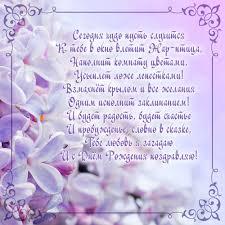 с днем рождения племяннице красивые поздравления стихи короткое