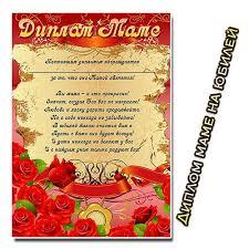 Диплом маме на юбилей Шаблон диплома на лет  Диплом маме на юбилей Шаблон диплома на 45 50 55 60