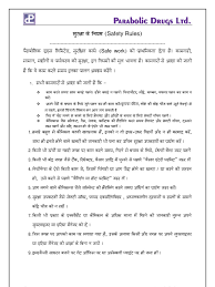 basic safety rules in hindi flammability safety