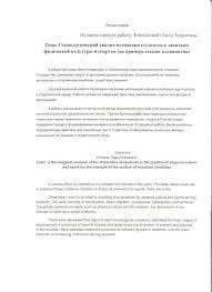 Защита магистерских диссертаций Факультет социологии Санкт  Социологический анализ мотивации студентов к занятиям физической культурой и спортом на примере секции Альпинизма