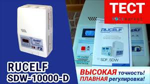 видео-тест <b>стабилизатора RUCELF</b> SDW-<b>10000</b>-<b>D</b> - YouTube