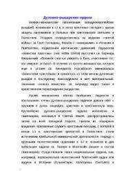 Разгосударствление и приватизация собственности в российской  Рыцарские ордена реферат по культурологии скачать бесплатно иоанниты тамплиеры тевтонский меченосцы ливонский крестовый мантия крестоносцы Грюнвальдская