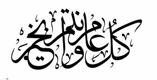 كل عام وانتم بخير بخط جميل - المصري نت