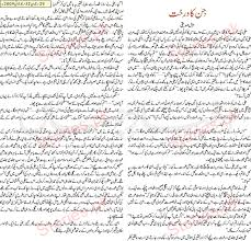 nice and interesting urdu story for kids image