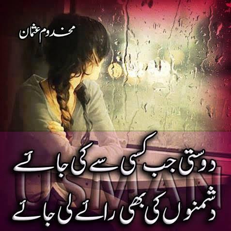 urdu shayari on dosti