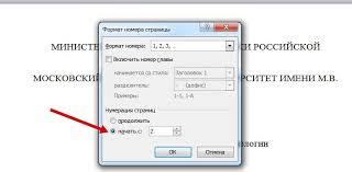 Оформление титульного листа контрольной работы образец  Оформление образца титульного листа настройки нумерации 2