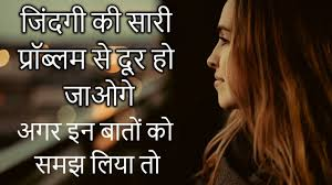 Life Changing Quotes In Hindi Heart Touching Quotes In Hindi Peace Life Change