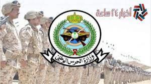 إعلان نتائج الحرس الوطني 1442 في السعودية كلية الملك خالد العسكرية  kkmar.gov.sa - جريدة أخبار 24 ساعة