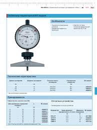 Индикаторные глубиномеры mahr Контрольно измерительный  Индикаторные глубиномеры mahr 837 Контрольно измерительный индикаторный инструмент для измерения глубины Технические характеристики Принадлежност