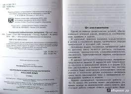 из для Русский язык класс Контрольно измерительные  Четвертая иллюстрация к книге Русский язык 3 класс Контрольно измерительные материалы ФГОС