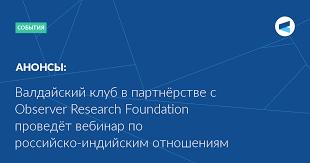 Валдайский клуб <b>в партнёрстве с</b> Observer Research Foundation ...